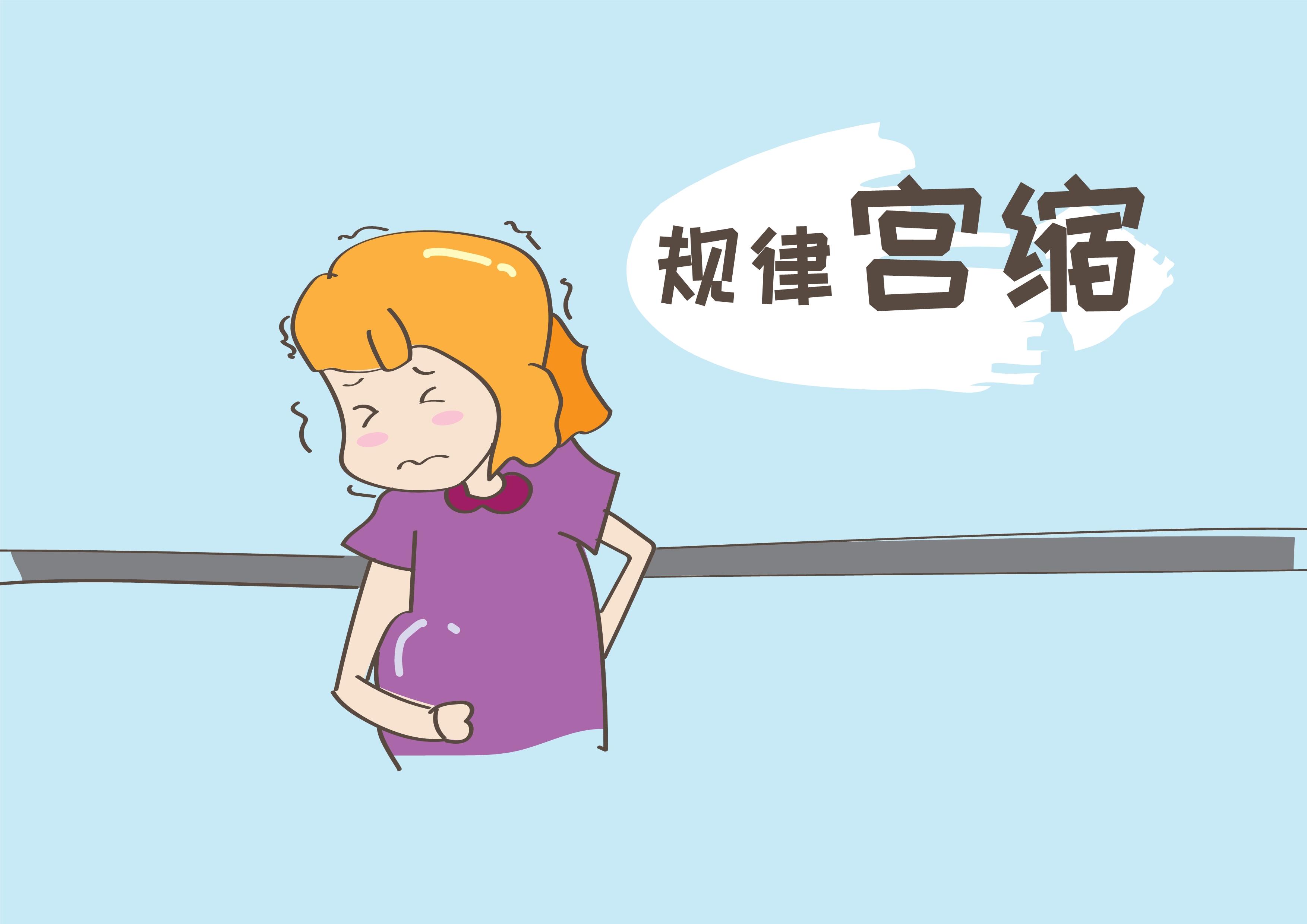 第三:有规律的宫缩   当孕妇出现有规律的宫缩时,这也是临产的表现.