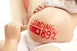 准备怀孕前要做好哪些事情 这些你做功课了吗?